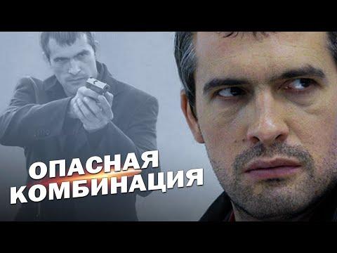 ОПАСНАЯ КОМБИНАЦИЯ / Фильм. Боевик.