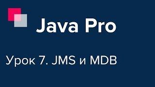 Java Pro-двинутый #7. JMS и MDB.