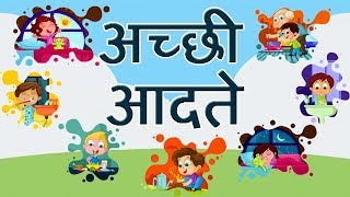 """ kids good habits in hindi ""teach your child everyday through this vibrantly engaging digital storybook with the help of audio narration.there i..."