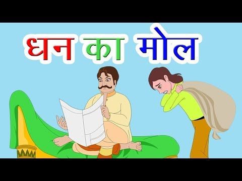 Dhan Ka Mol - Hindi Story For Children With Moral | Song Story For Kids | Cartoon Story