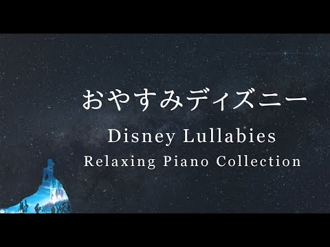 7 Hours Disney Lullabies Piano Collection  BABY ... - YouTube