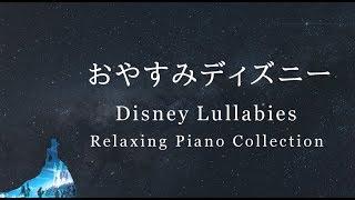おやすみディズニー・ピアノメドレー【睡眠用BGM】Disney Lullabies Piano Collection