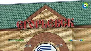 Про мигрантов в Егорьевске