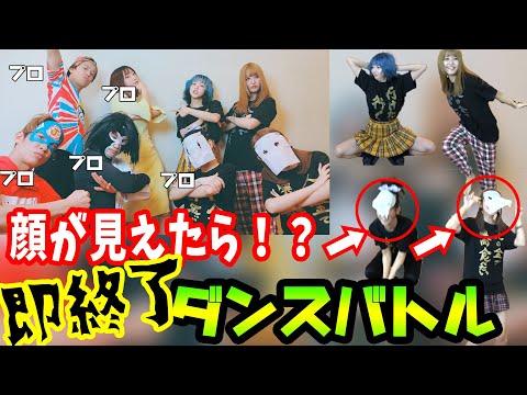 【実験道場コラボ】顔出しNGアイドルがティッシュで顔隠しながらプロダンサーとダンスバトルした結果www
