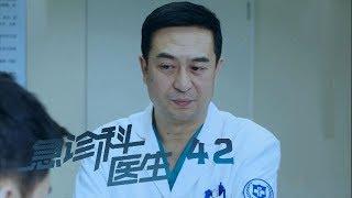 急诊科医生 | Emergency Physician 42(张嘉译、王珞丹、柯蓝等主演)