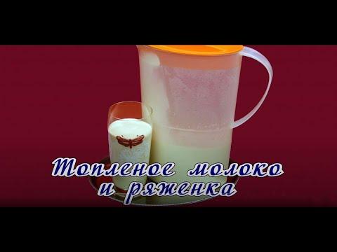 Топленое молоко: состав и польза. Топленое молоко в