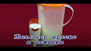 Индукционная мультиварка. Топлёное молоко и ряженка в REDMOND IH300