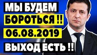 ЗЕЛЕНСКИЙ ЗАБИРАЕТ ДОНБАСС! - 06.08.2019 - БУДЕМ ПО-ПЛОХОМУ