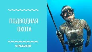 Подводная Охота для Начинающих.Озеро Жаксы. Казахстан.