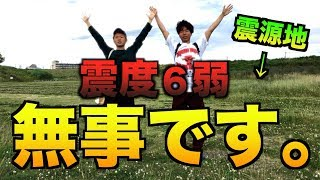 【大阪北部地震】僕たちは元気です。