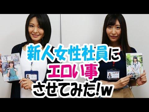 女子社員クイズ大会で、変態度が明らかに!笑 (ソフトオンデマンド SOFT ON DEMAND Official Channel )
