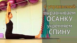 Как выровнять и укрепить спину: 6 упражнений для дома(В данном видео предлагаются простые упражнения, которые позволяют выровнять осанку в домашних условиях..., 2015-06-25T16:02:39.000Z)