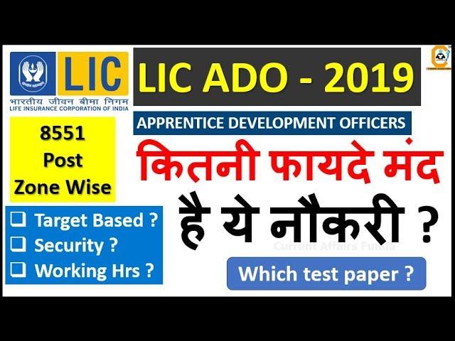 LIC ADO 2019 में नौकरी का अवसर , 8500 से ज्यादा Vacancy || जाने कितनी फायदे मंद है ये नौकरी ?
