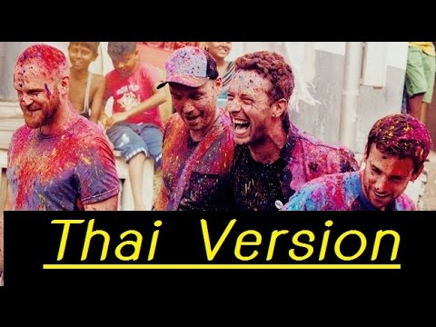 [Thai Ver.] Coldplay - Hymn For The Weekend (Cover ภาษาไทย By Neww)