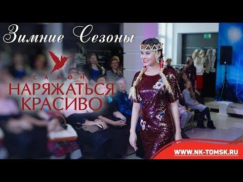 Открытие модного сезона в салоне Наряжаться красиво Томск