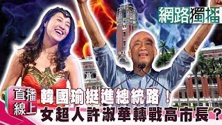 (網路獨播版)笑著收割?韓國瑜挺進總統路!神力女超人許淑華轉戰高市長?《直播線上》20190716-3