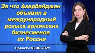 За что Азербайджан объявил в международный розыск армянских бизнесменов из России. Новости 18 июня