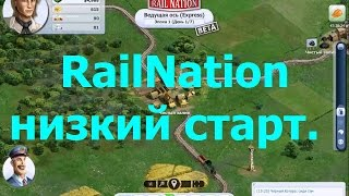 Rail Nation Низкий Старт
