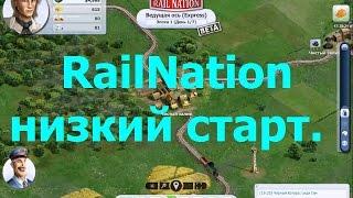 Rail Nation Низкий Старт