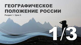 1/3 Географическое положение России