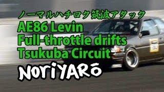 AE86 Full-throttle drift at Tsukuba Circuit ノーマルハチロクの筑波ドリフトアタック thumbnail