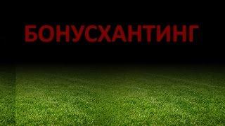 СТРАТЕГИЯ   КАК НЕ ПРОИГРЫВАТЬ В БК 100%!!! ставки на спорт в букмекерских конторах