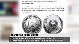 В обращении новая монета