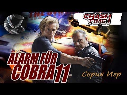 Crash Time (Alarm For Cobra 11) - серия игр - Обзор