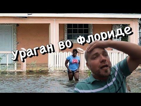 Ураган Dorian во Флориде.... ПОСЛЕДСТВИЯ....