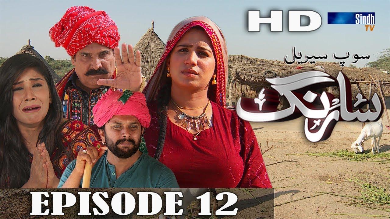 Download Sarang Ep 12 | Sindh TV Soap Serial | HD 1080p |  SindhTVHD Drama