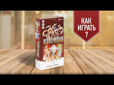 МИФОМАНИЯ: Карточная настольная игра про мифы Древней Греции