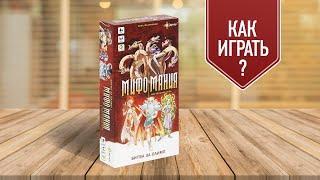 МИФОМАНИЯ Карточная настольная игра про мифы Древней Греции