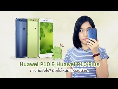 Huawei P10 - P10 Plus ต่างกันยังไง มีอะไรใหม่มาให้เล่นบ้าง - วันที่ 21 Mar 2017