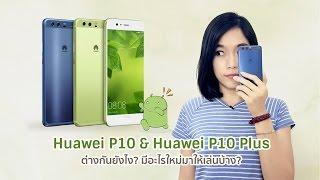Huawei P10 - P10 Plus ต่างกันยังไง มีอะไรใหม่มาให้เล่นบ้าง