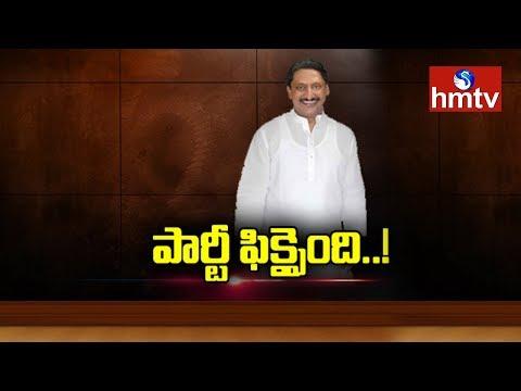 Kiran Kumar Reddy Will Rejoin In Congress | Kiran Kumar Reddy News | hmtv