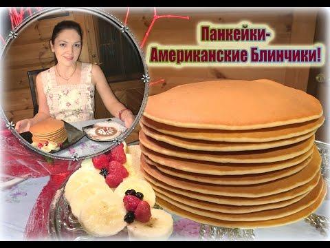 Панкейки - Американские Блинчики / American Pancaks!