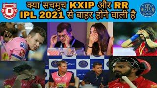 क्या सचमुच KXIP और RR IPL 2021 से बाहर होने वाली है