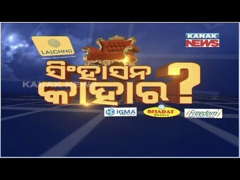Special Debate: Who Is The Next King ?