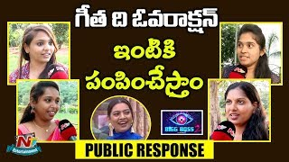 Public Opinion on Bigg Boss 2 Elimination | Nani | #BiggBossTelugu2 | NTV Entertainment