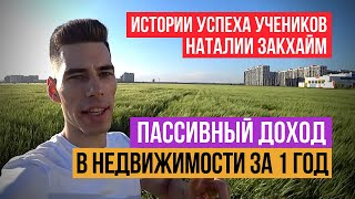 Результат Дмитрий Долбик после обучения у Наталии Закхайм