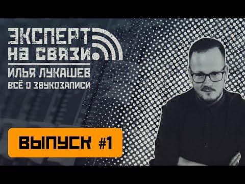 Эксперт на связи - Сергей Проскуряков об оформлении домашней студии