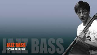 Gnesin Bass Lessons. Урок1. Разыгрывание (warm up)