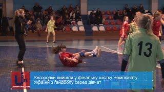 Ужгородки вийшли у фінальну шістку Чемпіонату України з гандболу серед дівчат