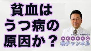貧血はうつ病の原因か?【精神科医・樺沢紫苑】 thumbnail