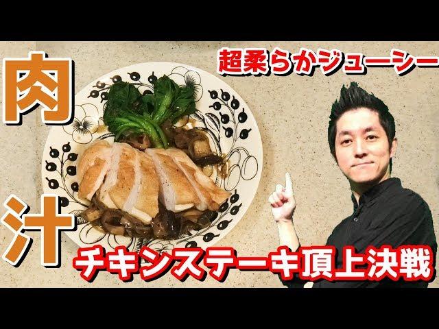 鶏胸肉のバプール キノコ風味 作り方 チキンステーキの焼き方を極める レシピ 柔らか 肉汁溢れる ダイエットメニュー chef koji
