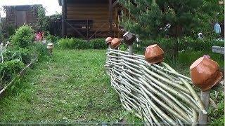�������� ���� Как сделать Плетеный забор своими руками. Дачные дела ������