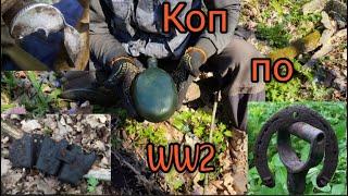 Коп по WW2 в Харьковской области.Находка с первой мировой войны сделала весь коп