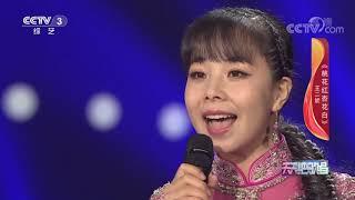 《天天把歌唱》 20200409  CCTV综艺