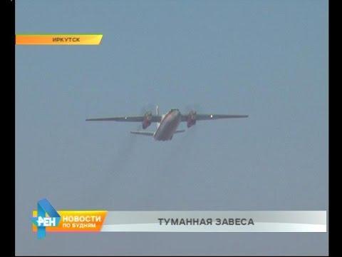 Более 700 авиапассажиров не вылетели вовремя из-за тумана в аэропорту Иркутска