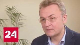 Радикалы в шоке от интервью мэра Львова, похвалившего Путина на русском - Россия 24